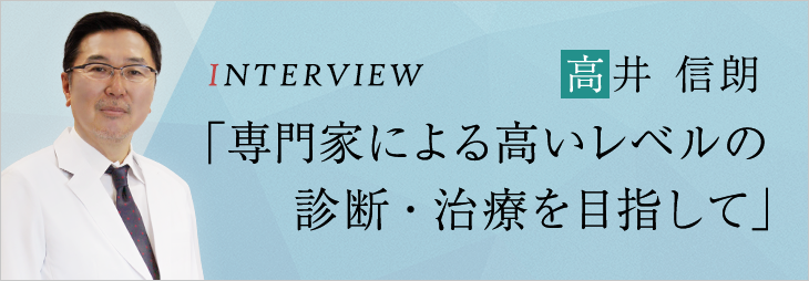 INTERVIEW vol001 高井 信朗