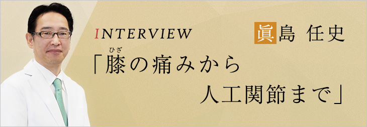 INTERVIEW vol003 眞島 任史